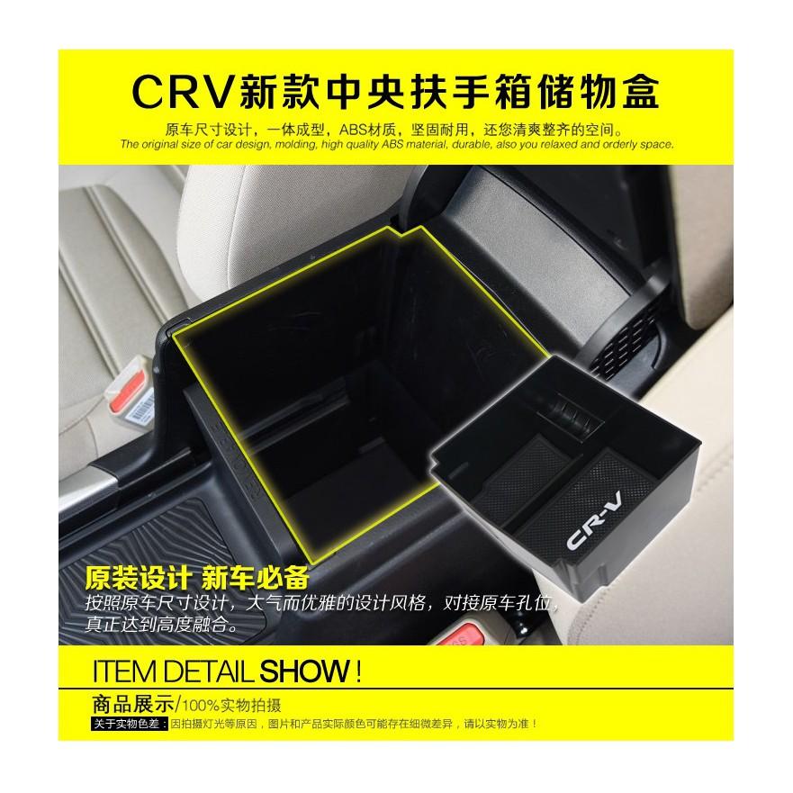 本田 Honda CRV 5代 CRV5 中央 扶手 置物盒 儲物盒 收納盒 零錢盒 中央扶手盒 收納置物盒