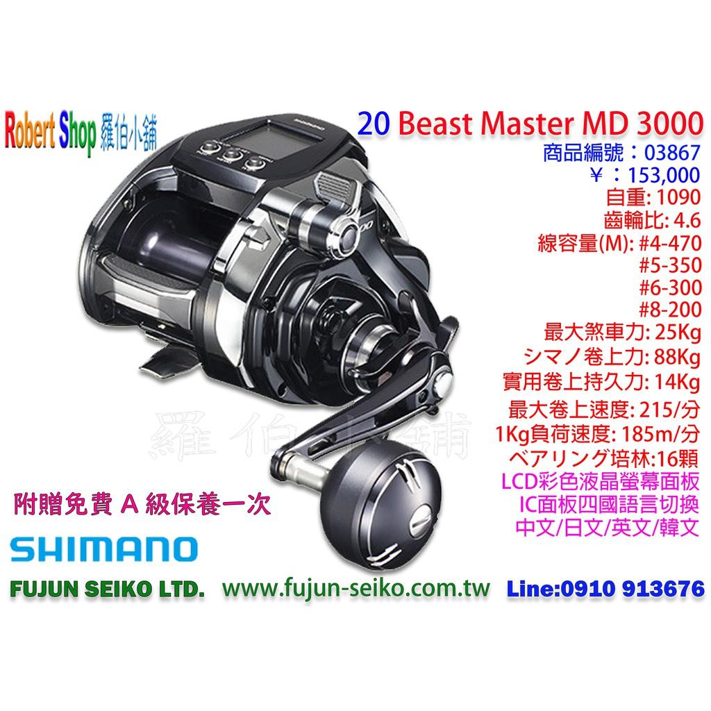 【羅伯小舖】電動捲線器 Shimano 20`Beast Master MD3000 附贈免費A級保養乙次