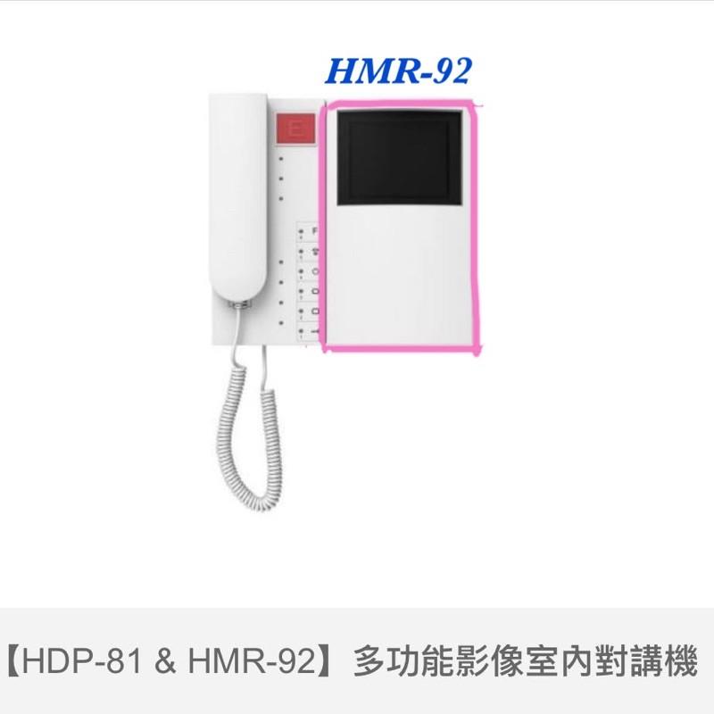 歐益Hometek影像顯示器HMR-92(不含HDP-81對講機)