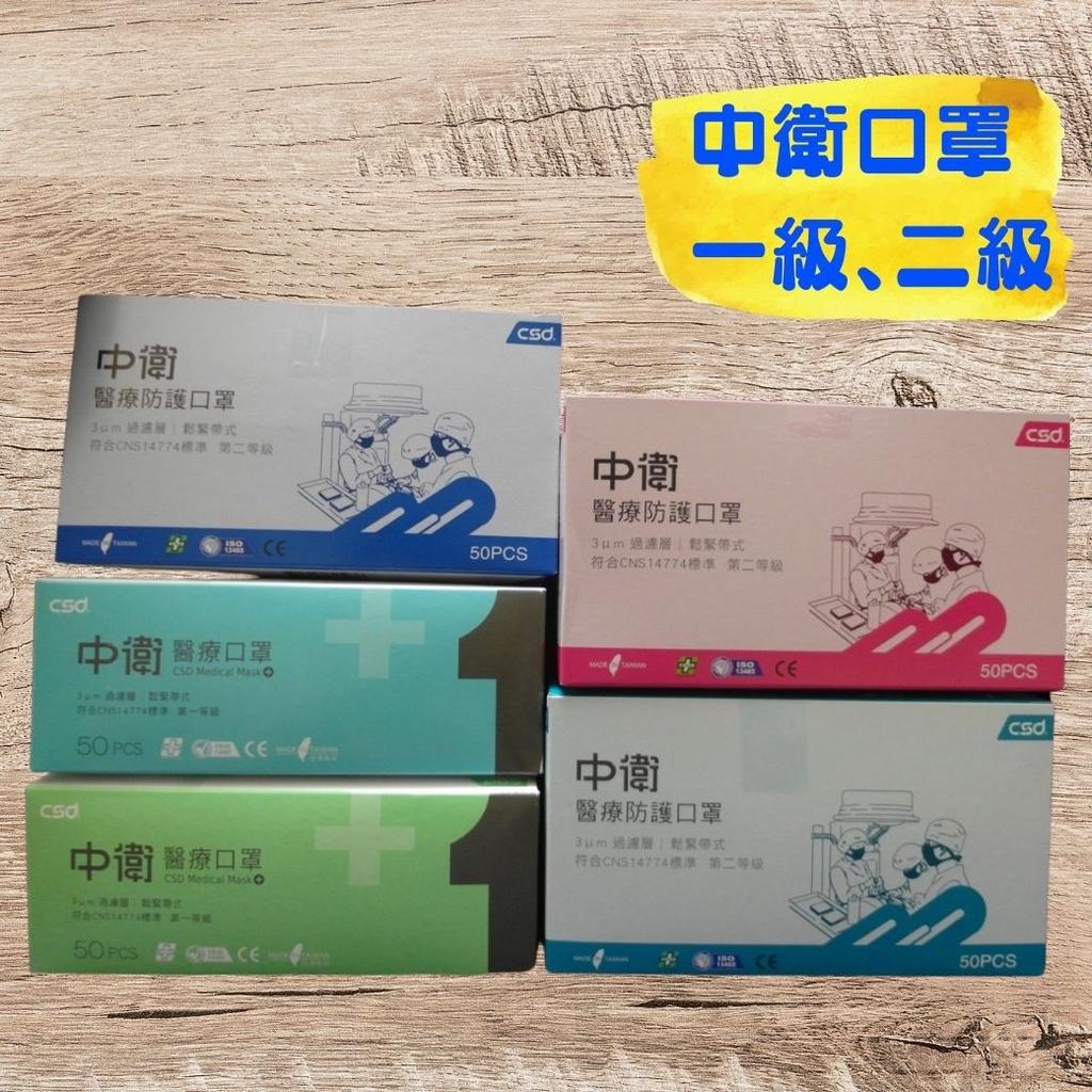 中衛 醫療口罩 一級 二級 CSD ♡♡藍色 ♡♡綠色 ♡♡粉色