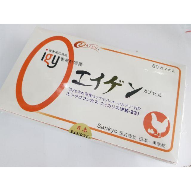 IGY 原價2300大促銷 營養保健 蛋黃球蛋白(免疫蛋黃體)日本韓國強力推薦