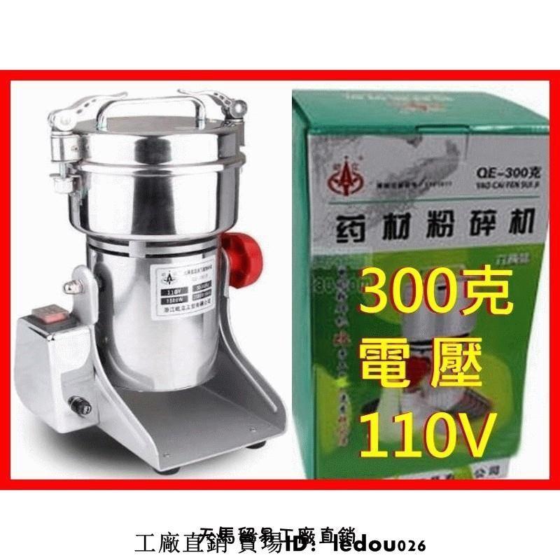HUSKY電器(台灣110V)藥材粉碎機/五穀磨粉機/中藥粉碎機 300克【廠家直銷tP-1342】