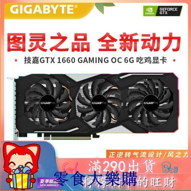 技嘉GTX1660 SUPER /RTX2060 GAMING OC 6G AORUS超級雕遊戲顯卡~