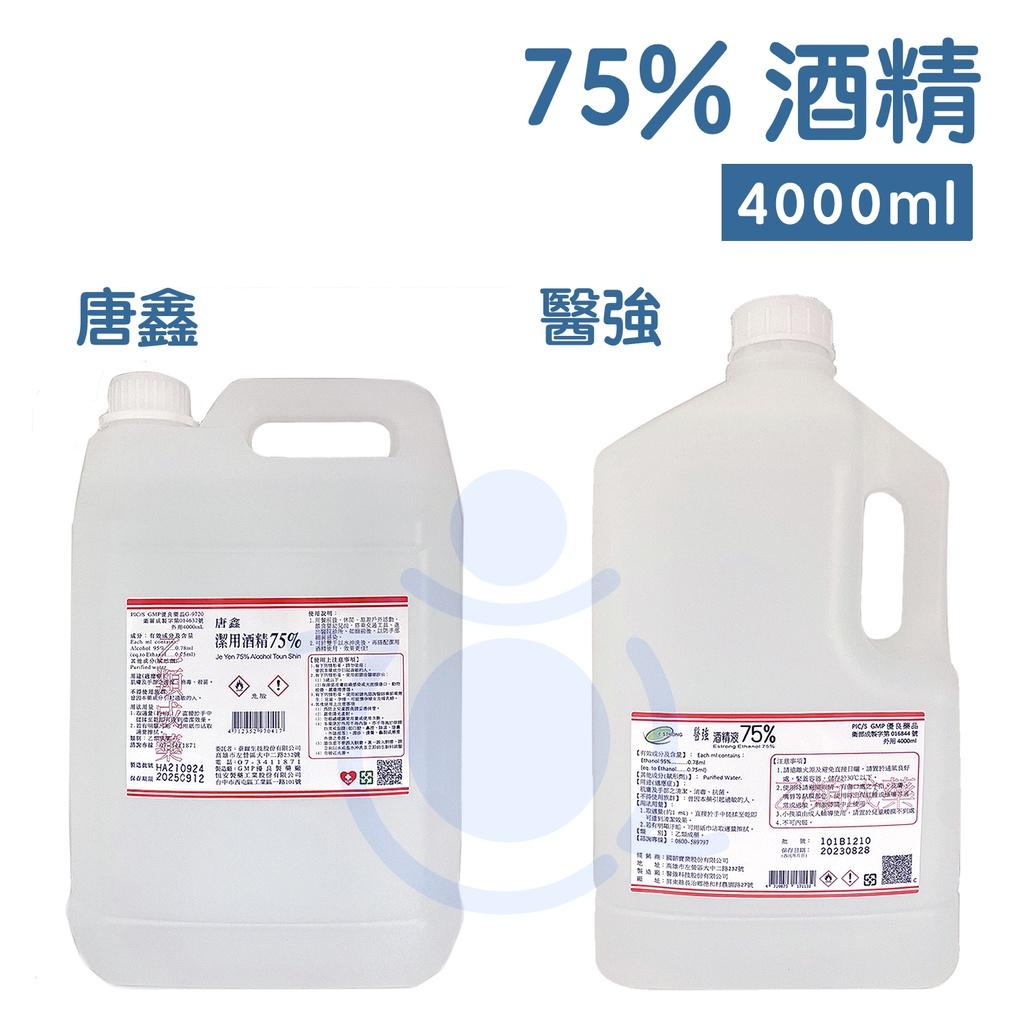唐鑫 醫強 酒精75% 4000ml 清潔手液 酒精 75%酒精 有藥品許可證字號酒精