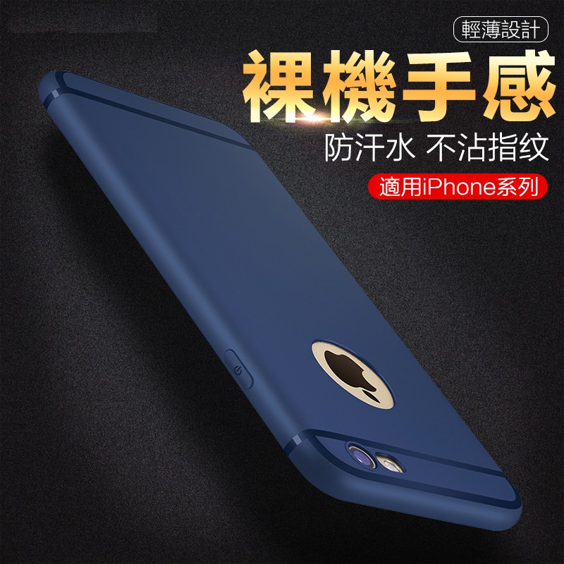 磨砂矽膠TPU手機套 iPhone 7 i8 SE 出清手機殼軟殼套 **無包裝**