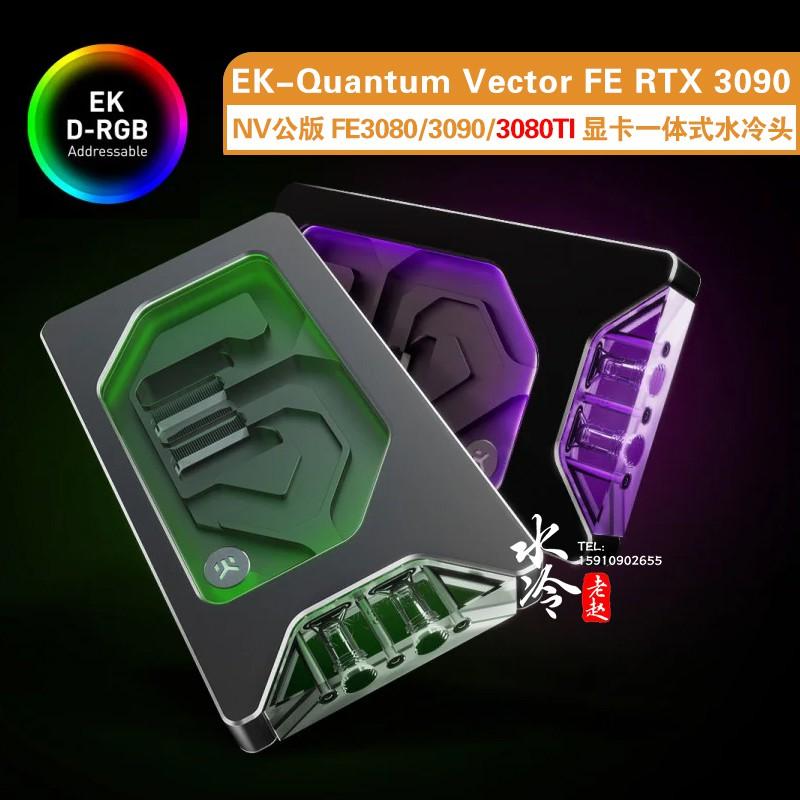 EK-Quantum Vector FE RTX 3080/3090/3080TINV一體式冷頭帶背板