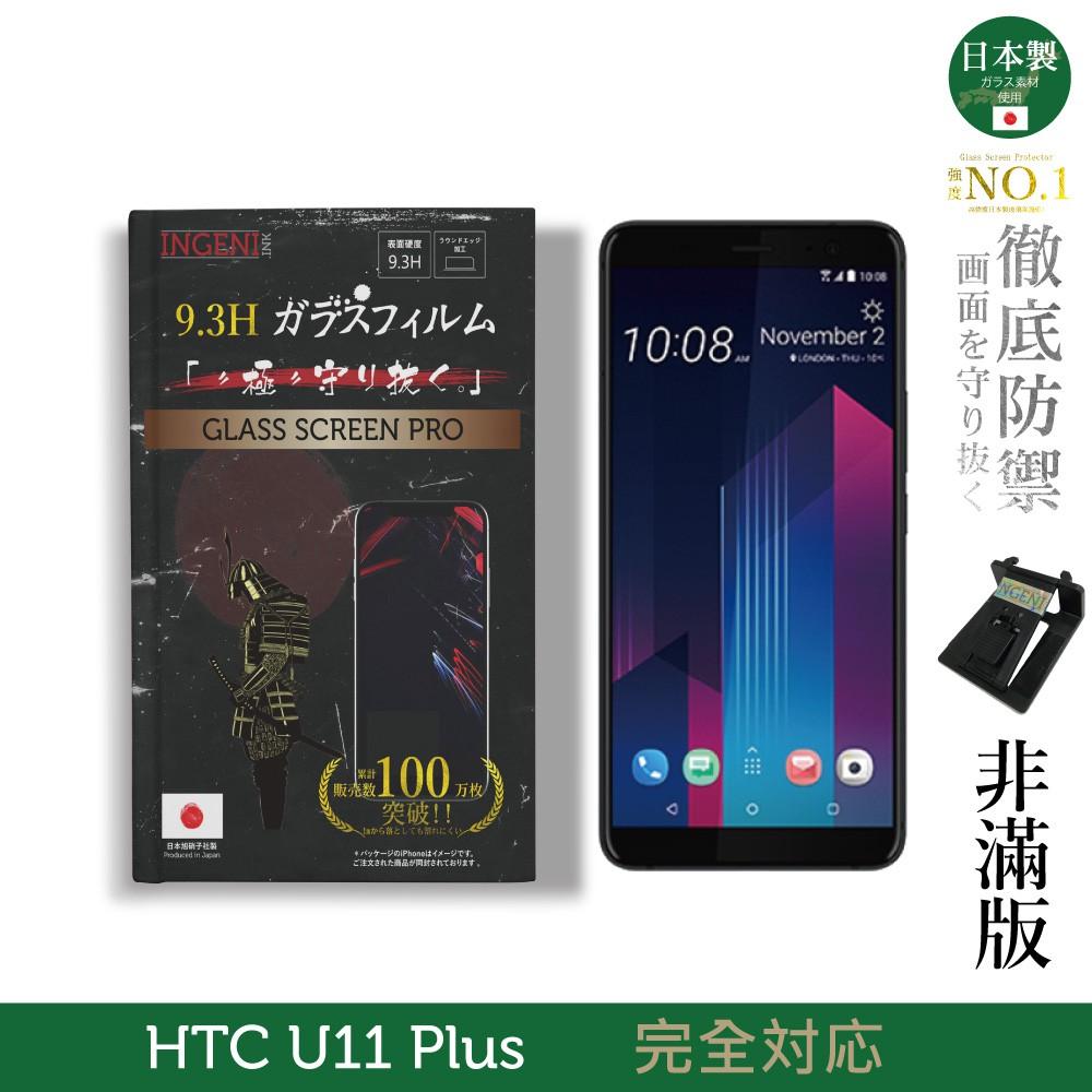 INGENI徹底防禦 日本製玻璃保護貼 (非滿版) 適用 HTC U11 Plus 廠商直送 現貨