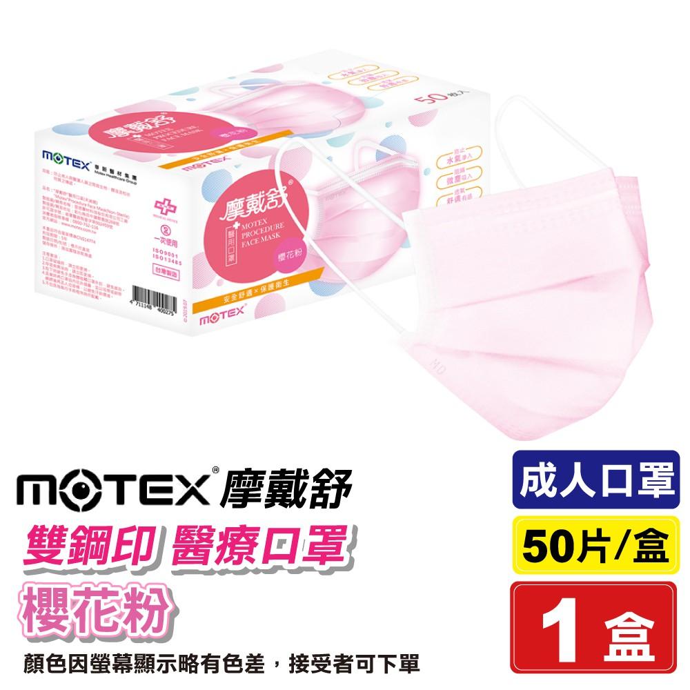 摩戴舒 MOTEX 雙鋼印 成人醫療口罩 (櫻花粉) 50入/盒 (台灣製造) 專品藥局【2018465】