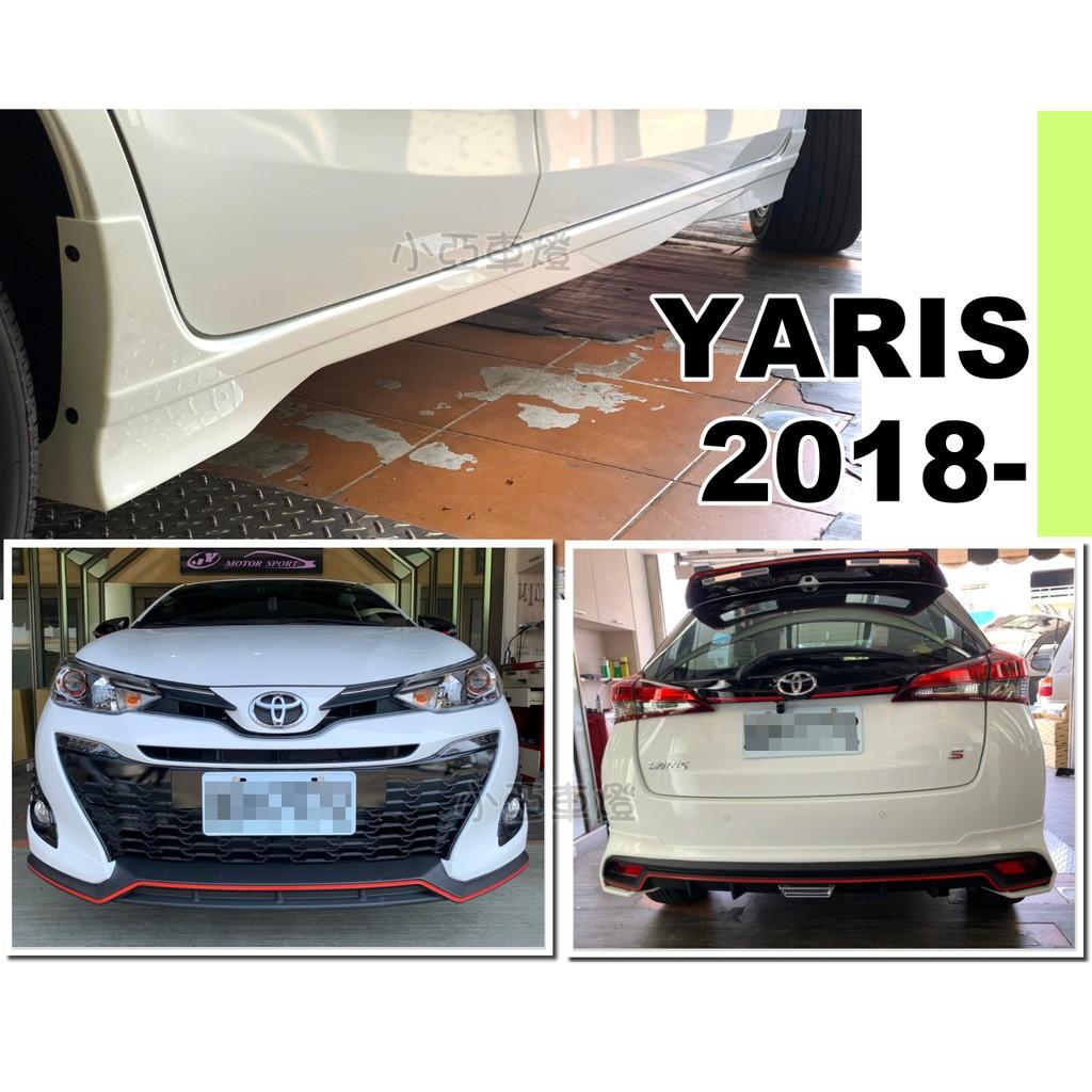 小亞車燈改裝*空力套件 全新 YARIS 2018 2019 18 19年 RF 前下巴 側裙 後下巴 含烤漆