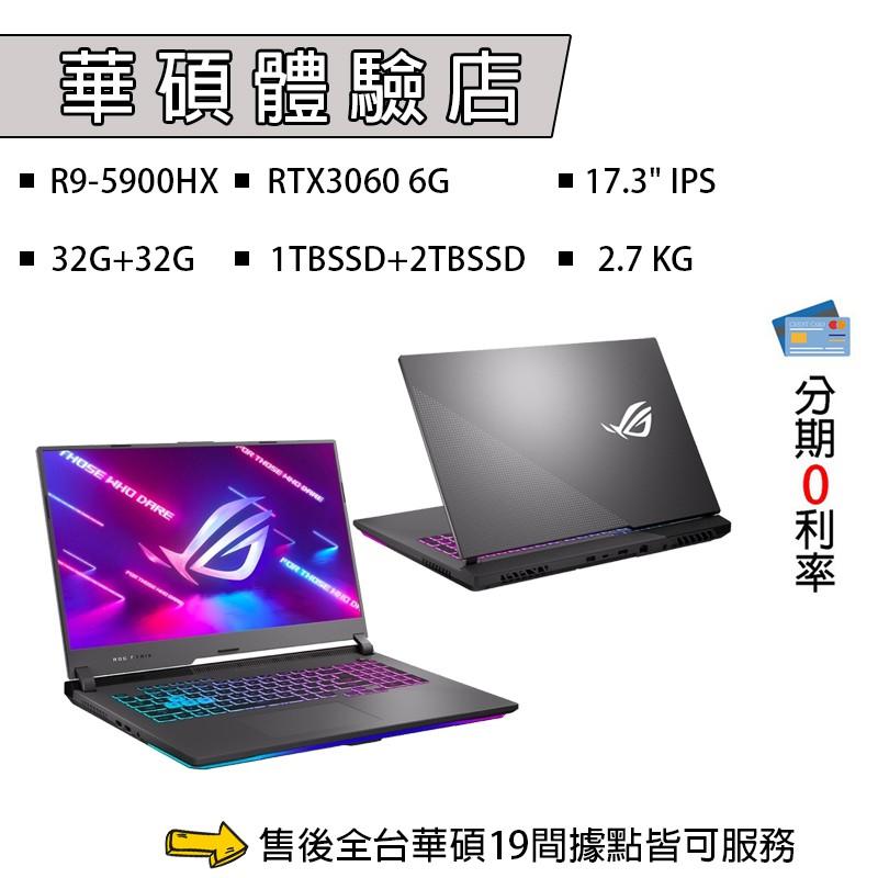 一台現貨💛蝦幣十倍送💛ASUS 華碩 ROG Strix G17 G713 G713QM 日蝕灰 電競筆電