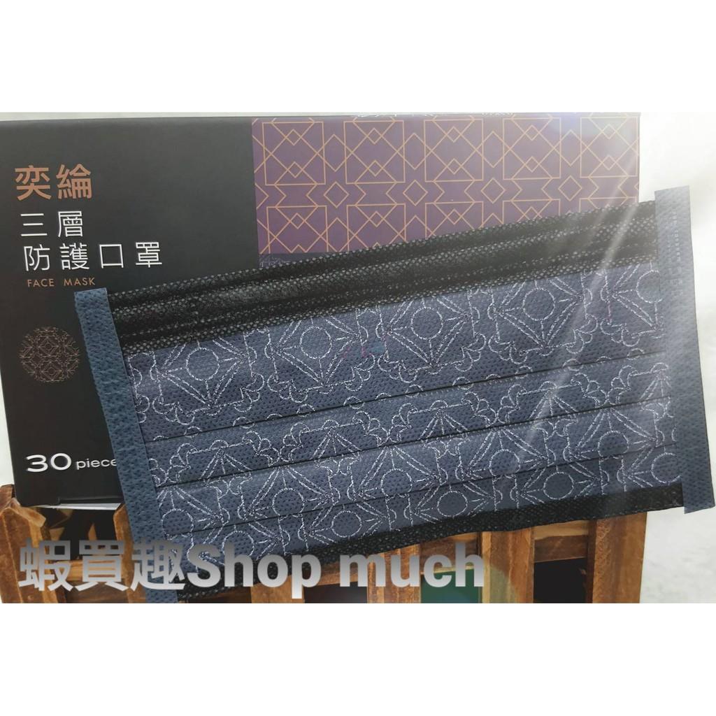 台灣製(有鋼印)現貨 奕綸 亞裔時尚-孤行 三層防護口罩