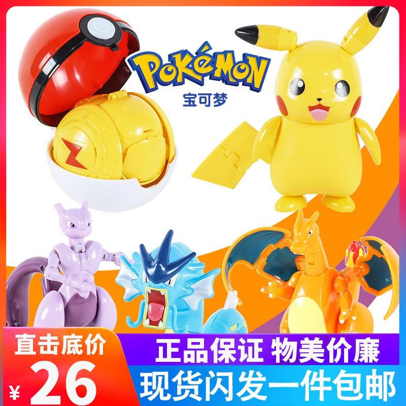 正版莊臣寵物小精靈球寶可夢變形蛋皮卡丘噴火龍男孩機器人新玩具