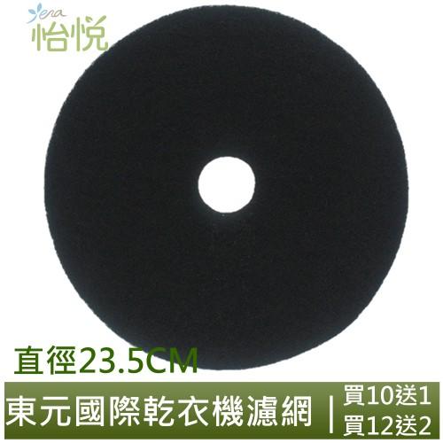 怡悅乾衣機 濾網 適用東元 國際 NH-50V NH-60A NH-70Y NH-L60Y QD7551NA