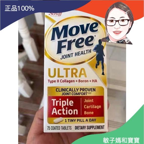 Move Free  益節白瓶 UC2 UCII 加強型迷你錠 Schiff 旭福 軟骨75片 增加骨密