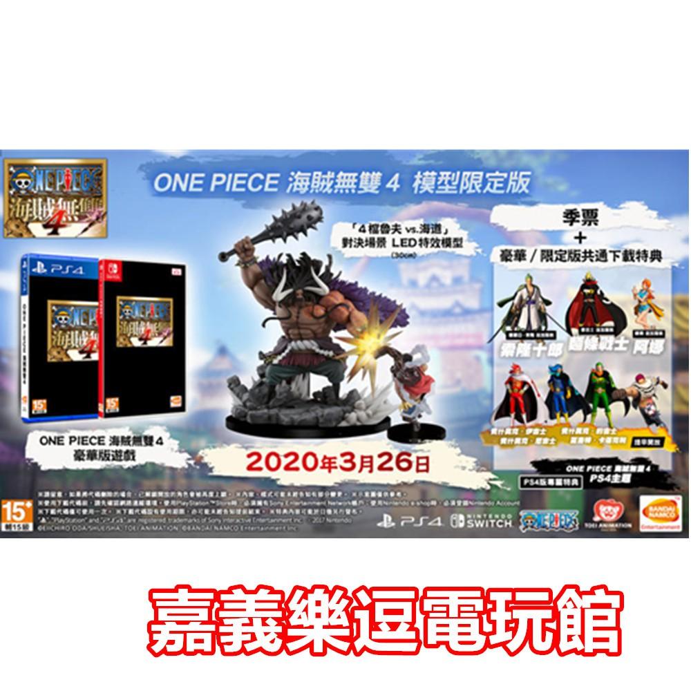 【NS遊戲片】【限定版】SWITCH OP4 航海王 海賊無雙4 限定版 ✪中文版全新品✪嘉義樂逗電玩館