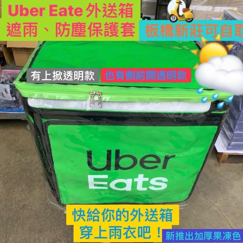 Uber Eats 外送箱遮雨防塵套,附加打鐵扣和綁繩,有上掀款和後開款雨套/小雨傘/防水手機套/束帶/零錢包吊飾
