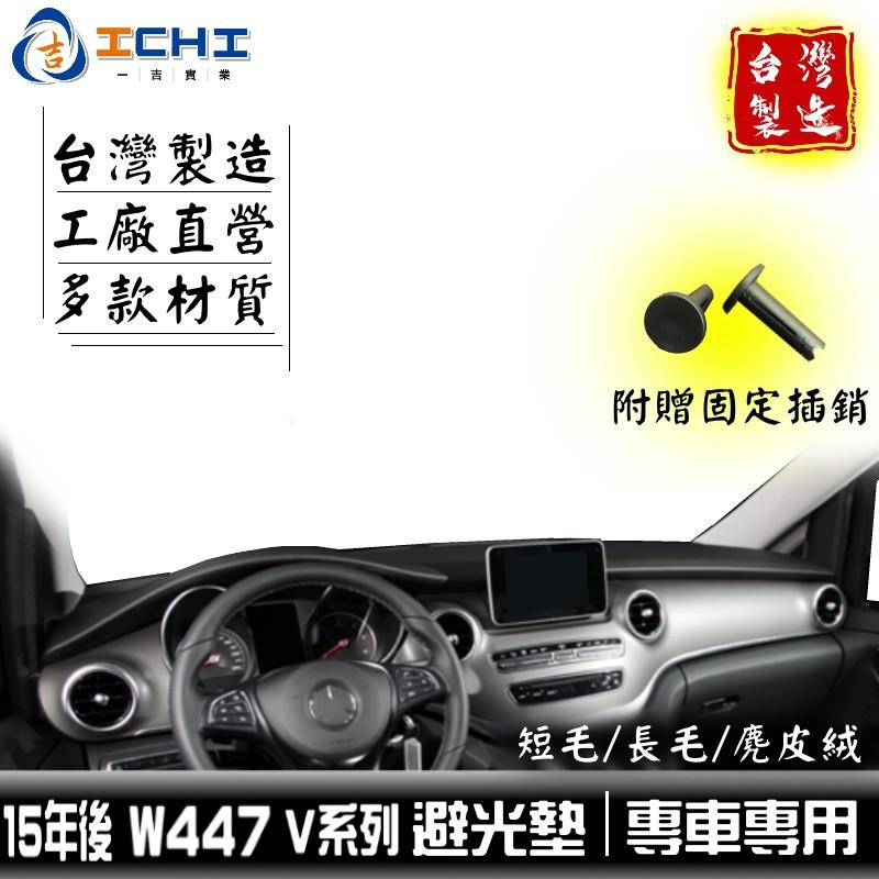15年後 W447避光墊 V系列 /適用於 w447避光墊 v250避光墊 v220避光墊 w250d避光墊 /台灣製造