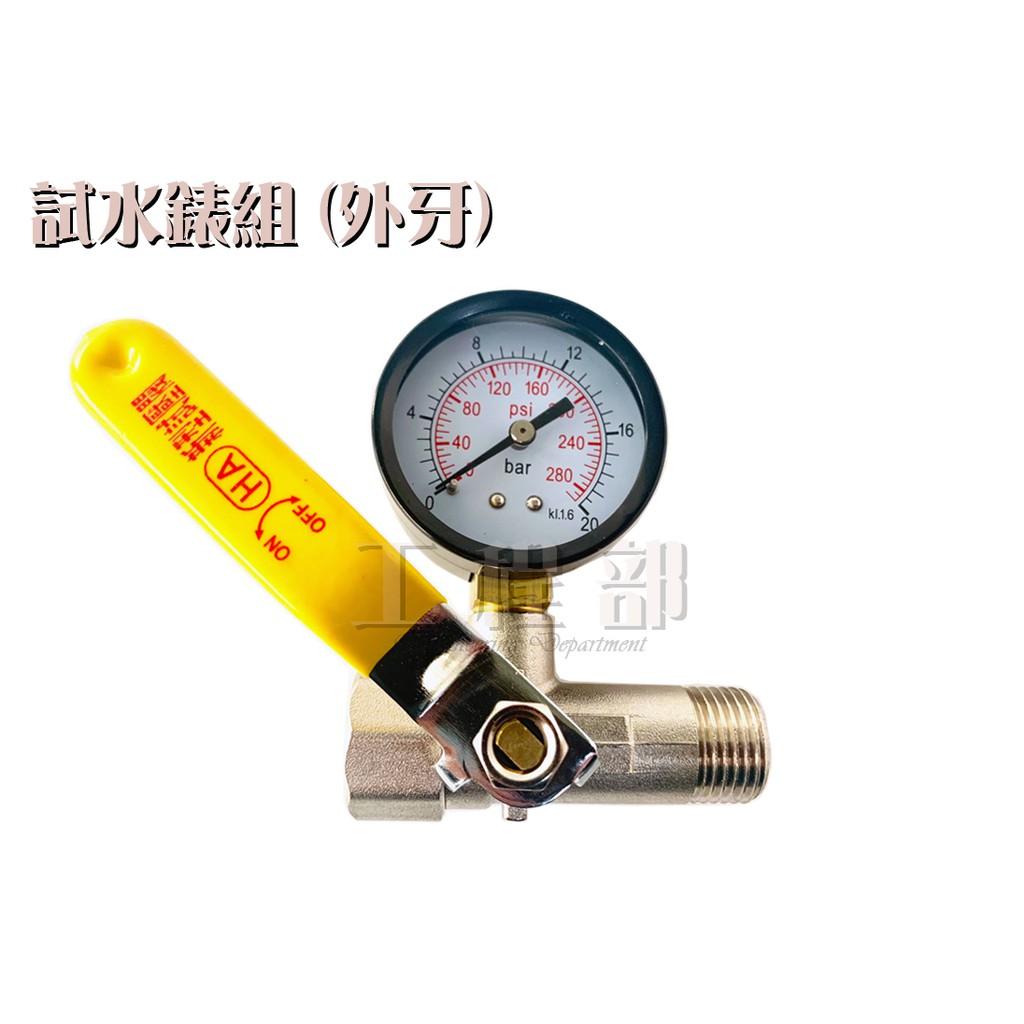 【工程部】試水開關 試水壓力表 4分 內外牙
