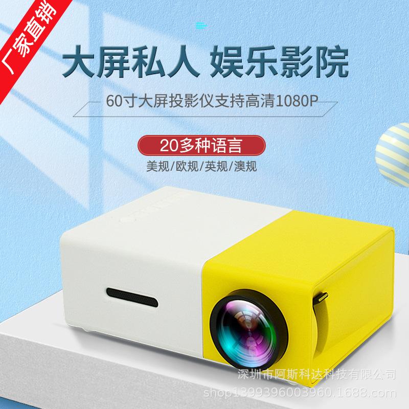 YG300投影機儀YG310 LED家用高清投影儀微型高清1080P