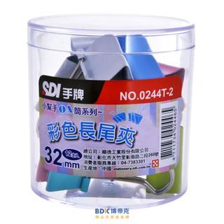 SDI 手牌 彩色長尾夾-OA筒 32mm 0244T-2 新竹市