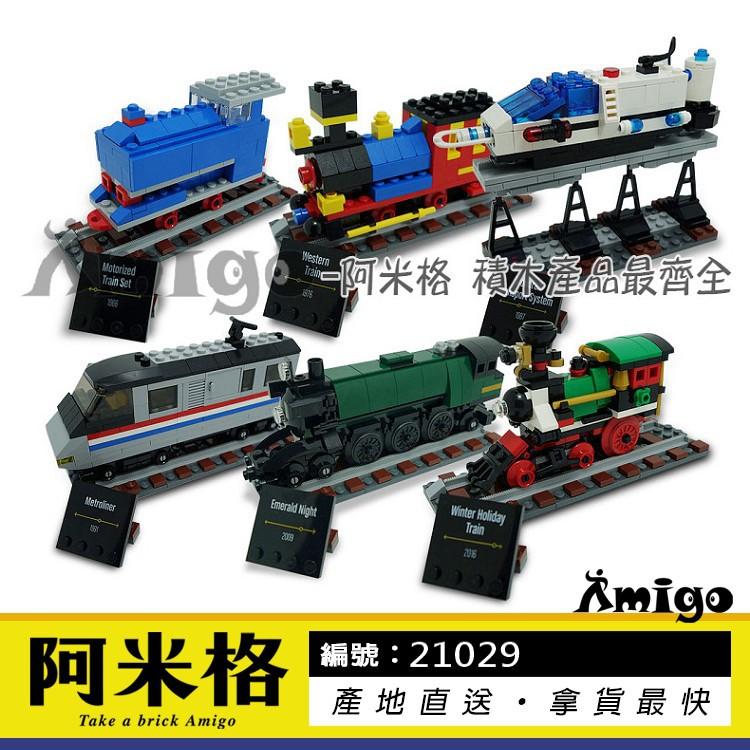 阿米格Amigo│樂拼21029 火車 50周年紀念版 Trains gift 非樂高4002016但相容