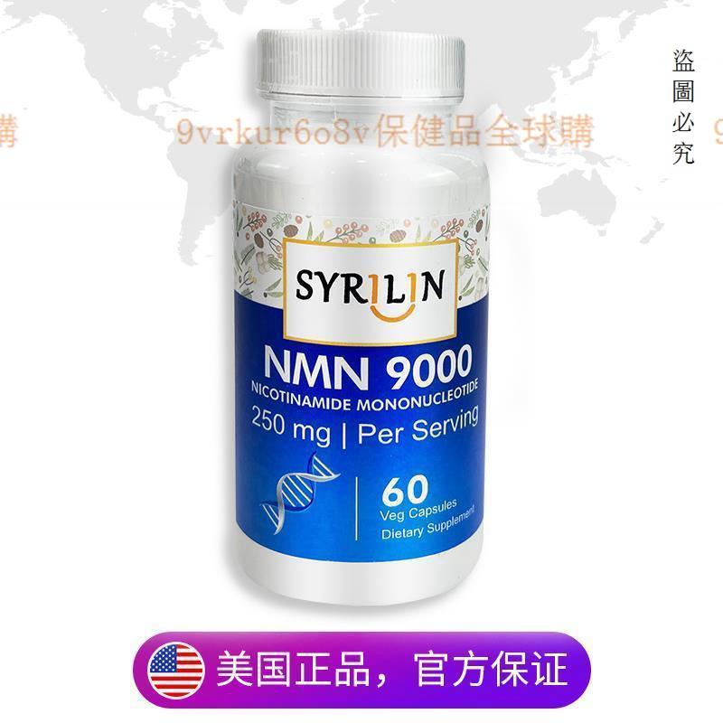 【促銷】美國直郵SYR抗NAD+補充劑β煙酰胺單核nmn9000苷酸輔酶60粒衰老【保健品全球購】