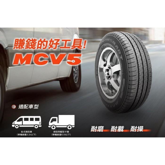 【廣明輪胎】MAXXIS 瑪吉斯 (正新) MCV5 貨車胎 8層鋼絲 195/70-15C 完工價 台灣製