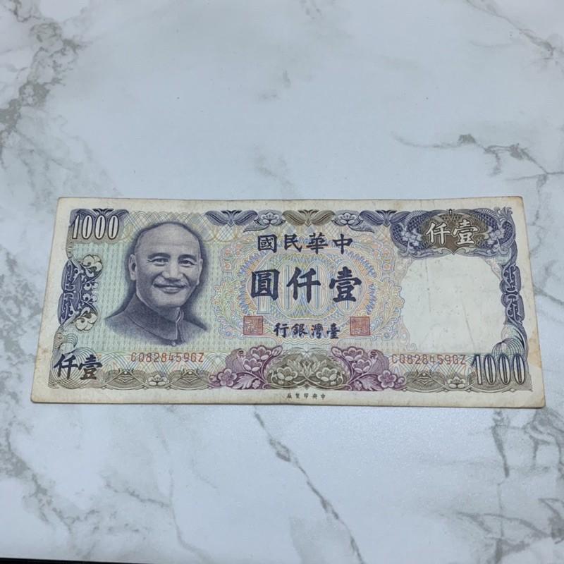 七十年台幣1000元 難得 舊台幣 真鈔 舊鈔