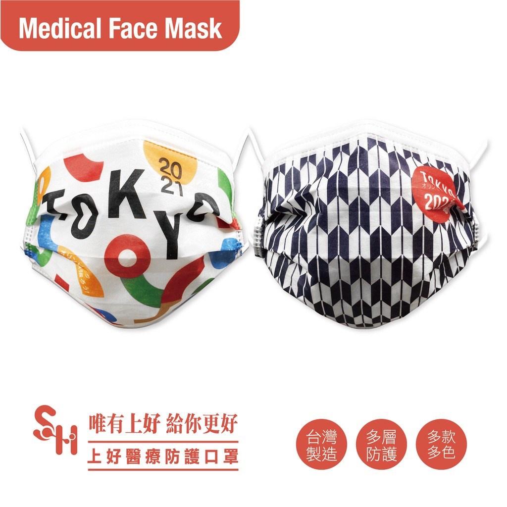 上好生醫 東奧加油醫用口罩 東京奧運特殊紀念款 東奧口罩