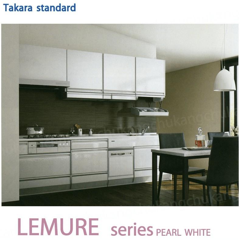【康廚】Takara Standard整體廚具設計費 WHITE-LEMURE4日本原裝