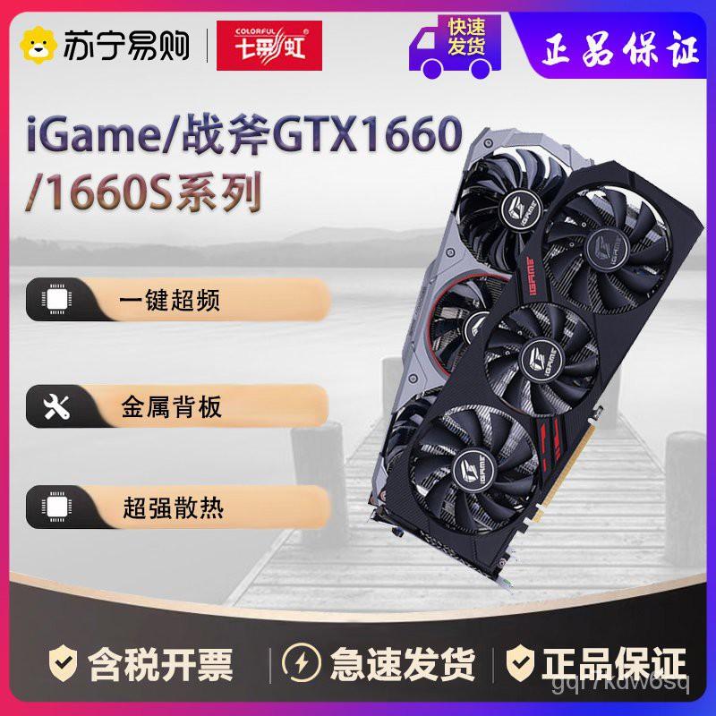 七彩虹戰斧GTX1660 1660Ti 1660SUPER 6G Ultra電腦吃雞遊戲顯卡