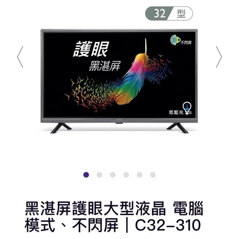 BenQ [C32-310] 黑湛屏護眼大型液晶 二手出清(僅打開測試螢幕是否可用)(無視訊盒)