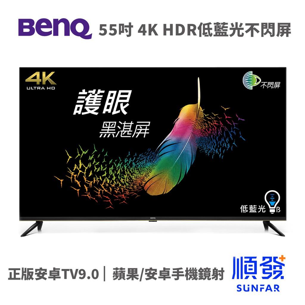 BENQ 明碁 E55-720 55吋 電視 4K HDR 低藍光 不閃屏 含基本安裝