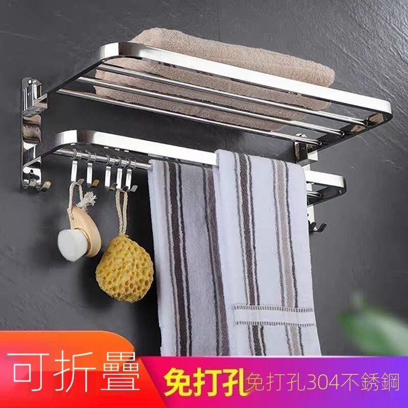 304不銹鋼免打孔摺疊毛巾掛架家用浴室置物架衛生間放置架壁掛式