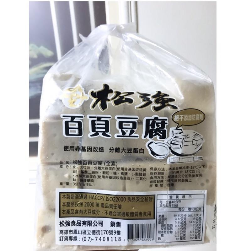 【於晨食食材批發】百頁豆腐 3公斤/包 滷味 炸物 關東煮 東山鴨頭