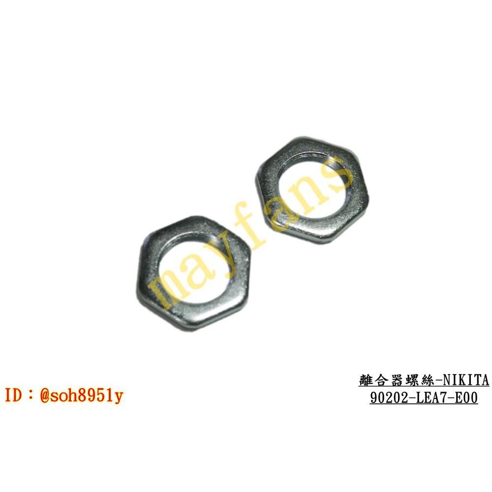 《光陽原廠》離合器螺絲 離合器螺帽 六角螺帽 28mm 90202 LEA7 NIKITA J300 SHADOW
