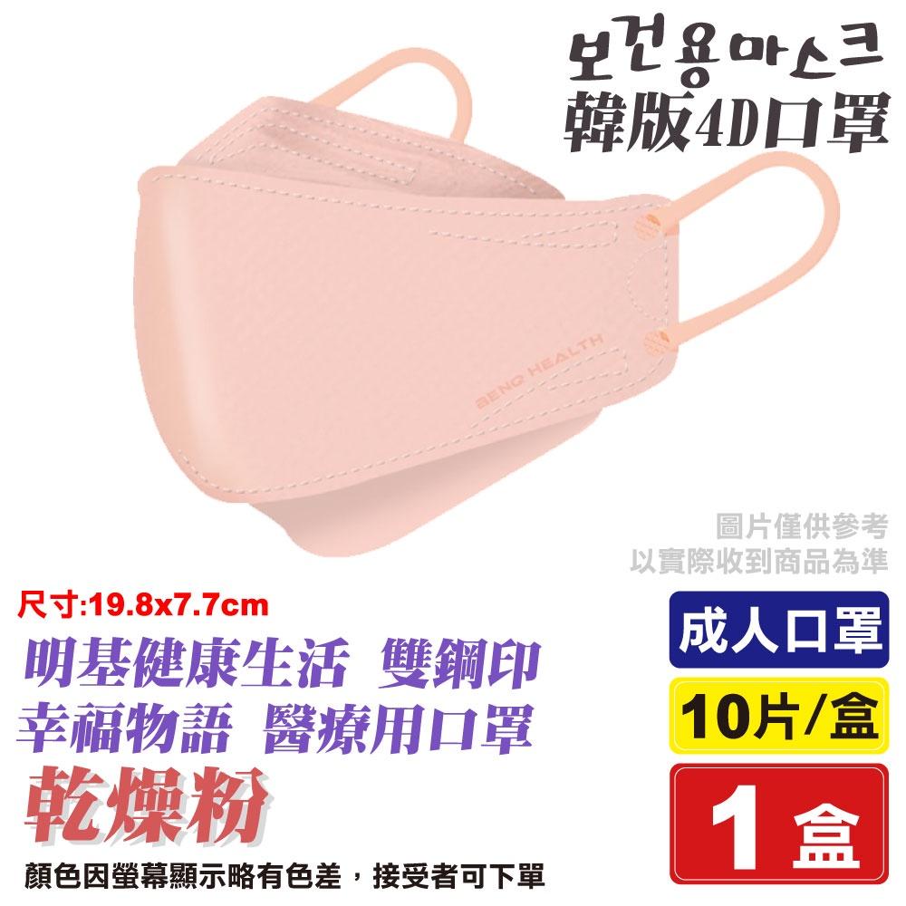 明基 雙鋼印 幸福物語4D醫療口罩 (乾燥粉) 10入 (單片裝 台灣製 立體口罩 魚型口罩 KF94) 專品藥局