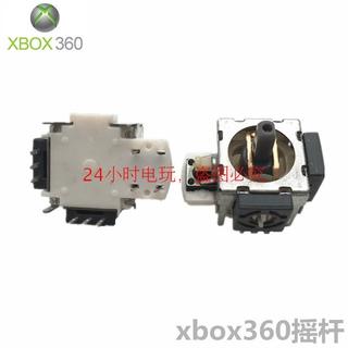 現貨 維修 配件 全新XBOX360手柄3D搖桿 XBOX360有線/ 無線手柄 3D搖桿 桃園市