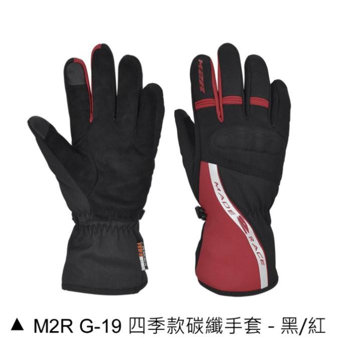 ((( 外貌協會 ))) M2R G19 冬季防水防摔手套( G-19 ) 防風防寒~防水手套/ 紅色(新款上市)