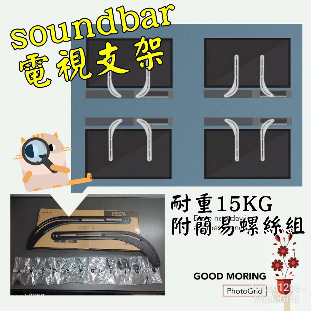【台灣現貨🐾】soundbar喇叭架(SBR201)/soundbar支架/電視音響支架/免打孔掛架/音箱支架