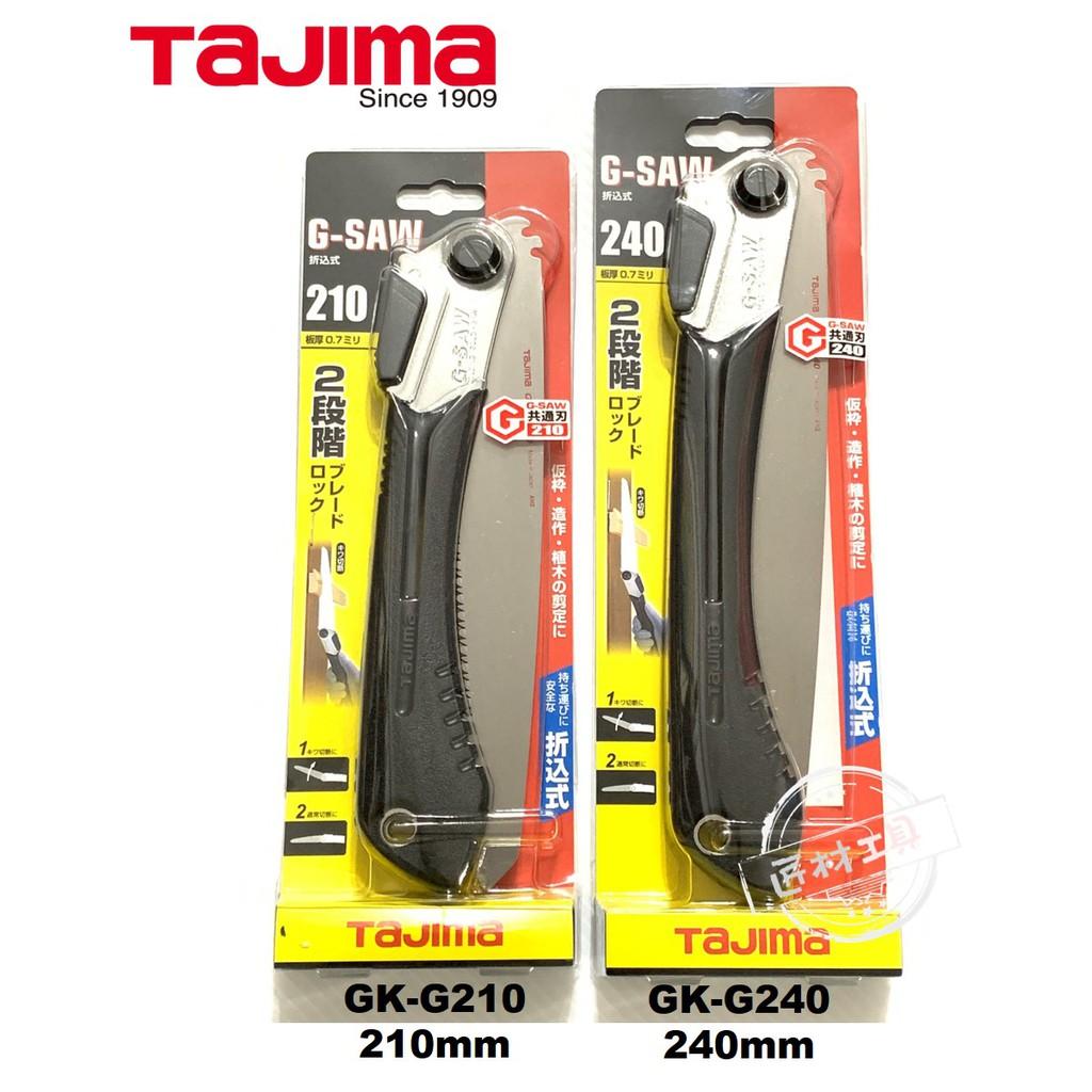 日本 TAJIMA 田島 板模用鋸 G-SAW 折鋸 手鋸 合鋸 GK-G210 / GK-G240