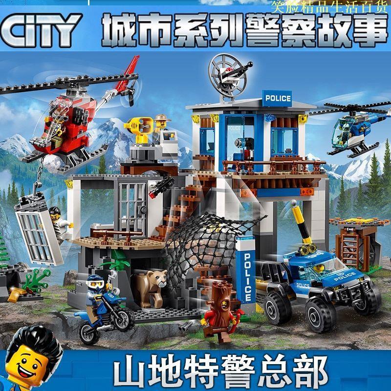 樂高城市系列山地特警系局男孩子拼裝積木玩具消防警察局軍事人仔