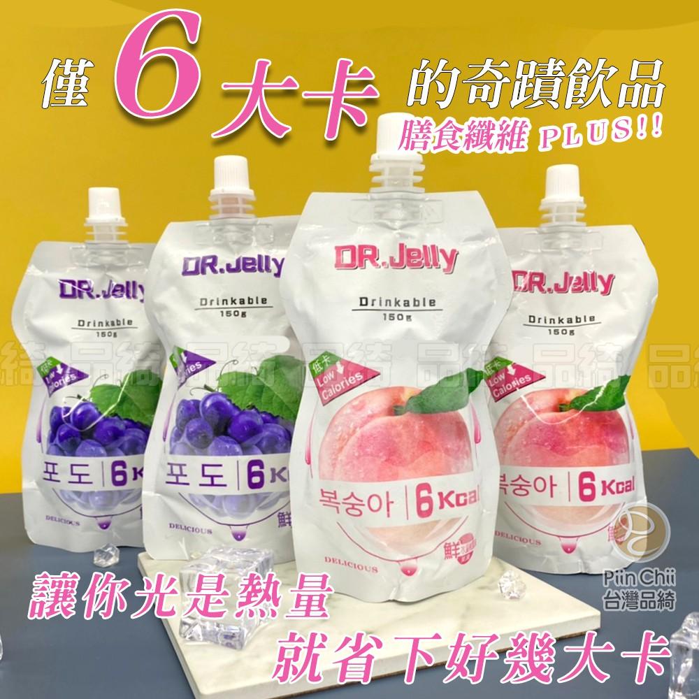 【團購價】Dr.Jelly 6大卡 蒟蒻 果凍飲 (水蜜桃、葡萄) 150g/包-現貨 低卡果凍 蒟蒻飲 低卡蒟蒻 果凍