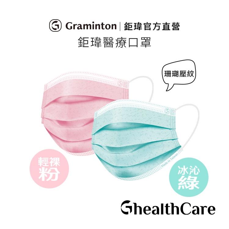 【鉅瑋】珊瑚壓紋 醫療口罩-輕裸粉 / 冰沁綠(50片/盒) 台灣製造 鉅瑋口罩 三層口罩 成人口罩
