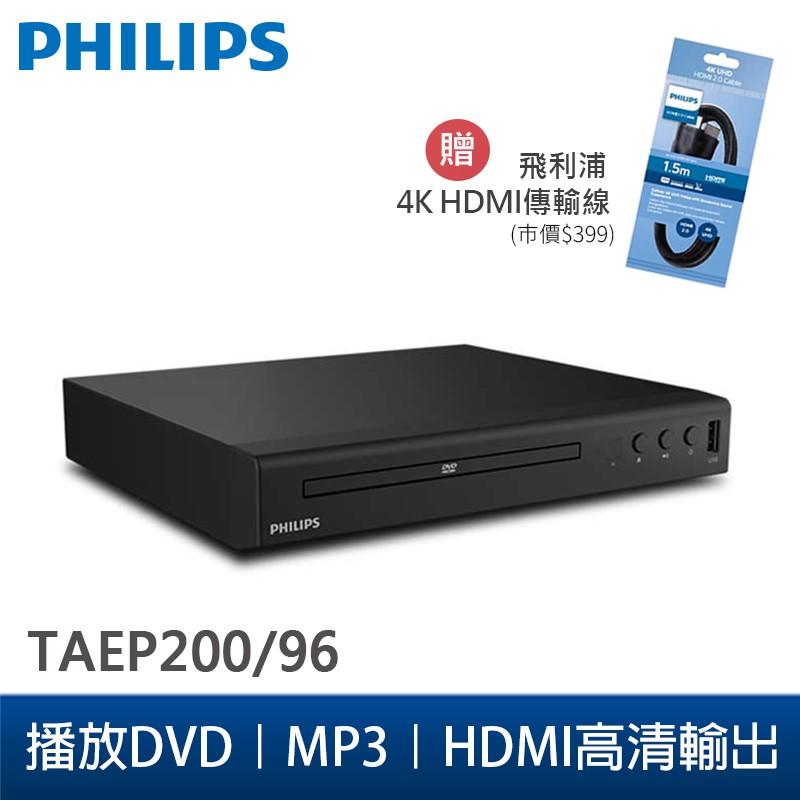【PHILIPS 飛利浦★送4K HDMI傳輸線】 DVD播放機TAEP200/96