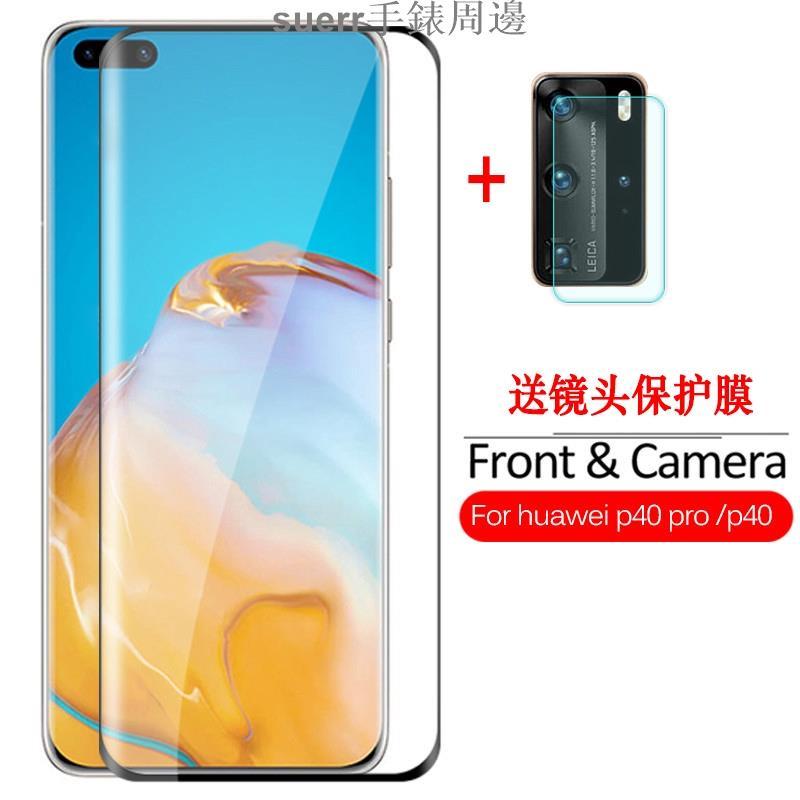 免運 華為 P40 P40 Pro 屏幕保護膜 huawei P40 鋼化玻璃膜 玻璃保護貼 + 鏡頭保護膜麗麗