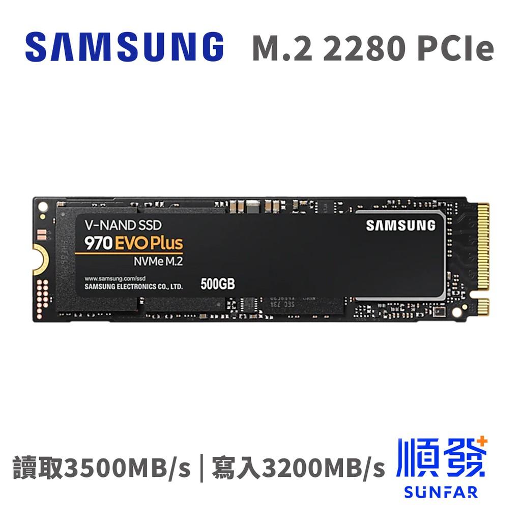 SAMSUNG 三星 970 EVO PLUS 500G M.2 PCIe SSD 固態硬碟 MZ-V7S500BW