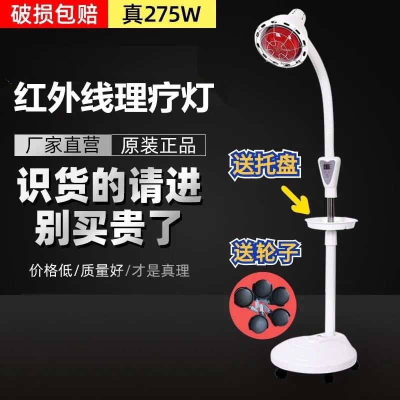 新品 現貨遠紅外線理療燈烤電理療家用儀神燈烤燈美容院專用紅外線理療燈。