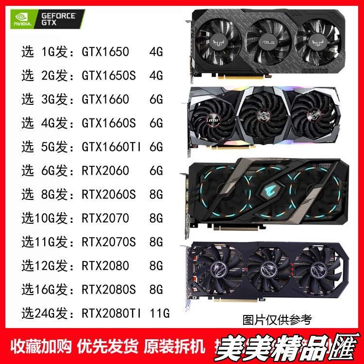 現貨二手顯卡 GTX1650S GTX1660S TI RTX2060S RTX2070S RTX2080S TI