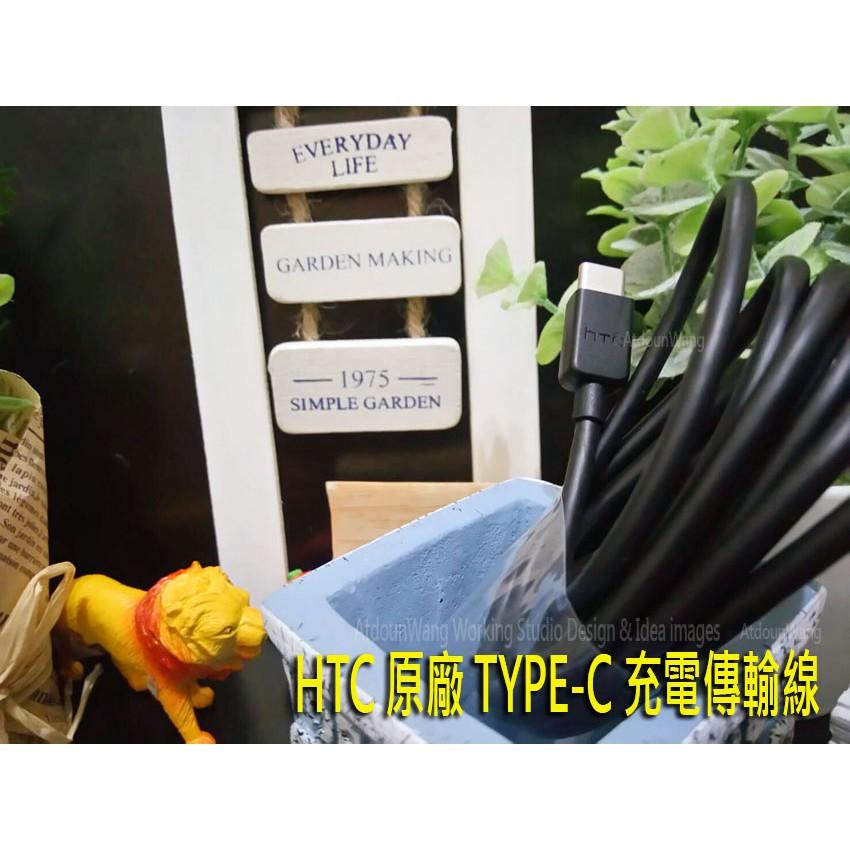 HTC Google Pixel 4 Pixel2 XL Desire19+ U19E 原廠 TYPE C 充電傳輸線